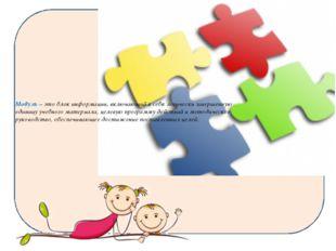 Модуль – это блок информации, включающий в себя логически завершенную единицу