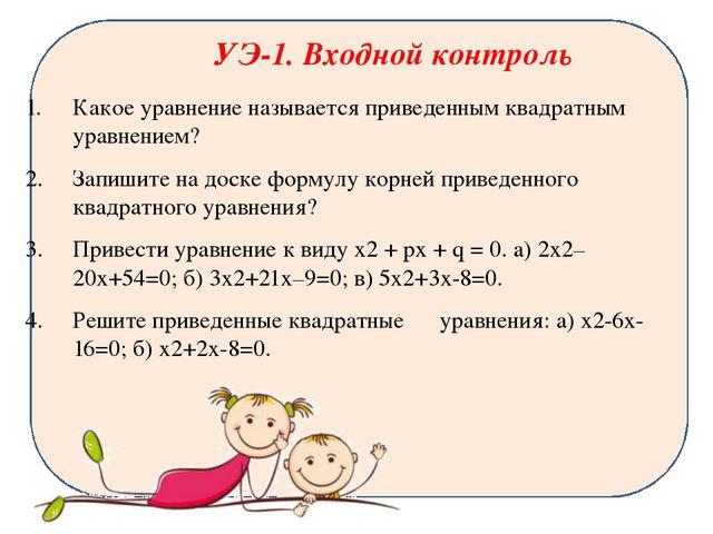 УЭ-1. Входной контроль Какое уравнение называется приведенным квадратным урав...