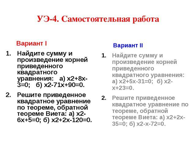 УЭ-4. Самостоятельная работа Вариант I Найдите сумму и произведение корней пр...