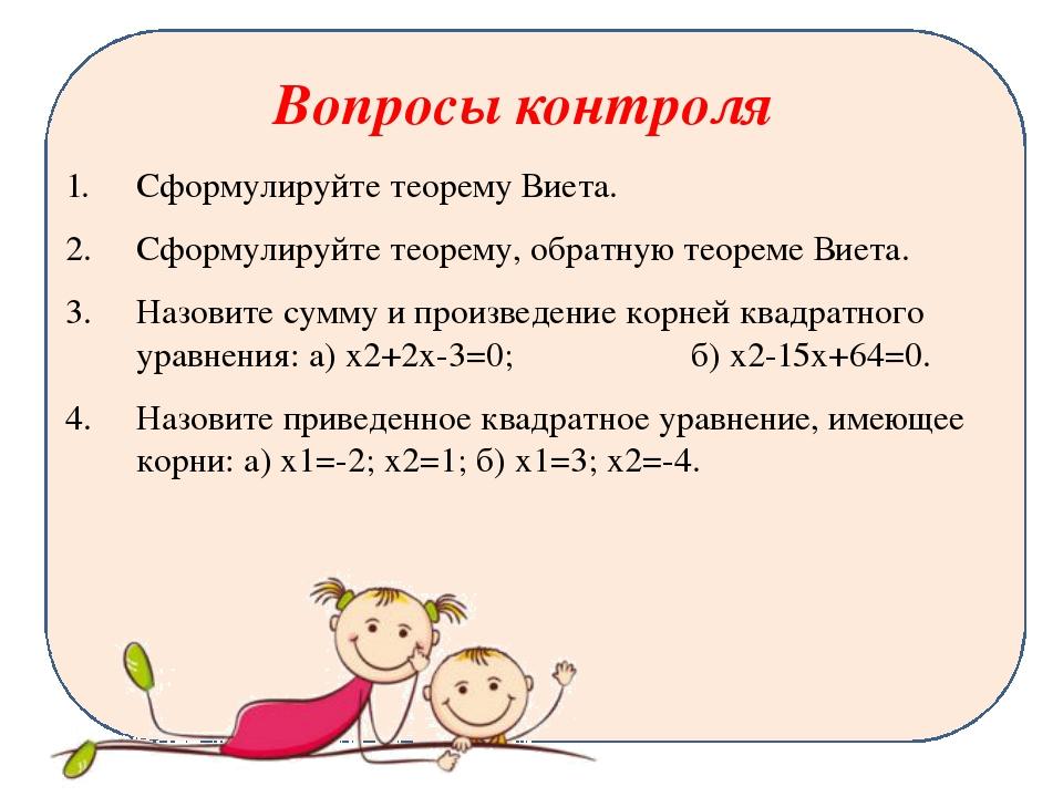 Вопросы контроля Сформулируйте теорему Виета. Сформулируйте теорему, обратную...