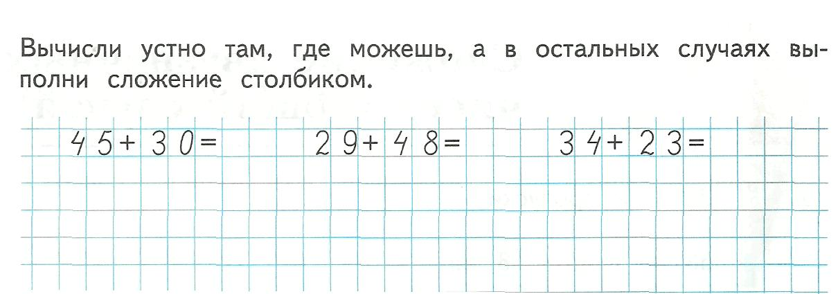 C:\Users\Евгений\Desktop\Задание из учебника 4.jpg