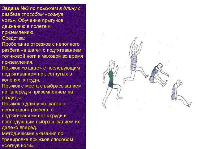Задача №3по прыжкам в длину с разбега способом «согнув ноги».Обучение прыгу...