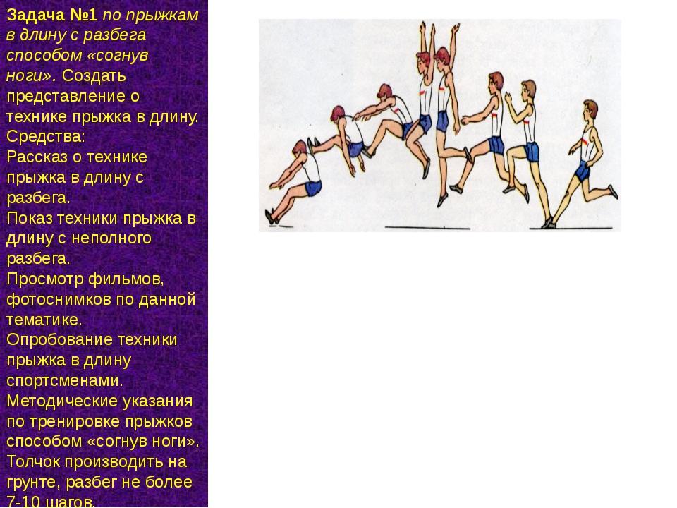 Задача №1по прыжкам в длину с разбега способом «согнув ноги».Создать предст...