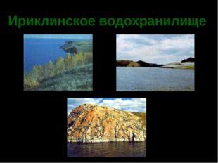 * Ириклинское водохранилище