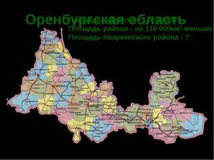 * Площадь области ≈ 124 000км2 Площадь района - на 119 000км2 меньше Площадь