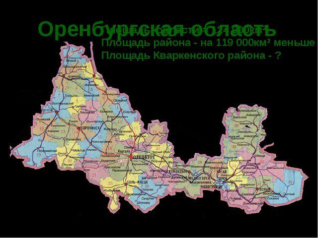 * Площадь области ≈ 124 000км2 Площадь района - на 119 000км2 меньше Площадь...