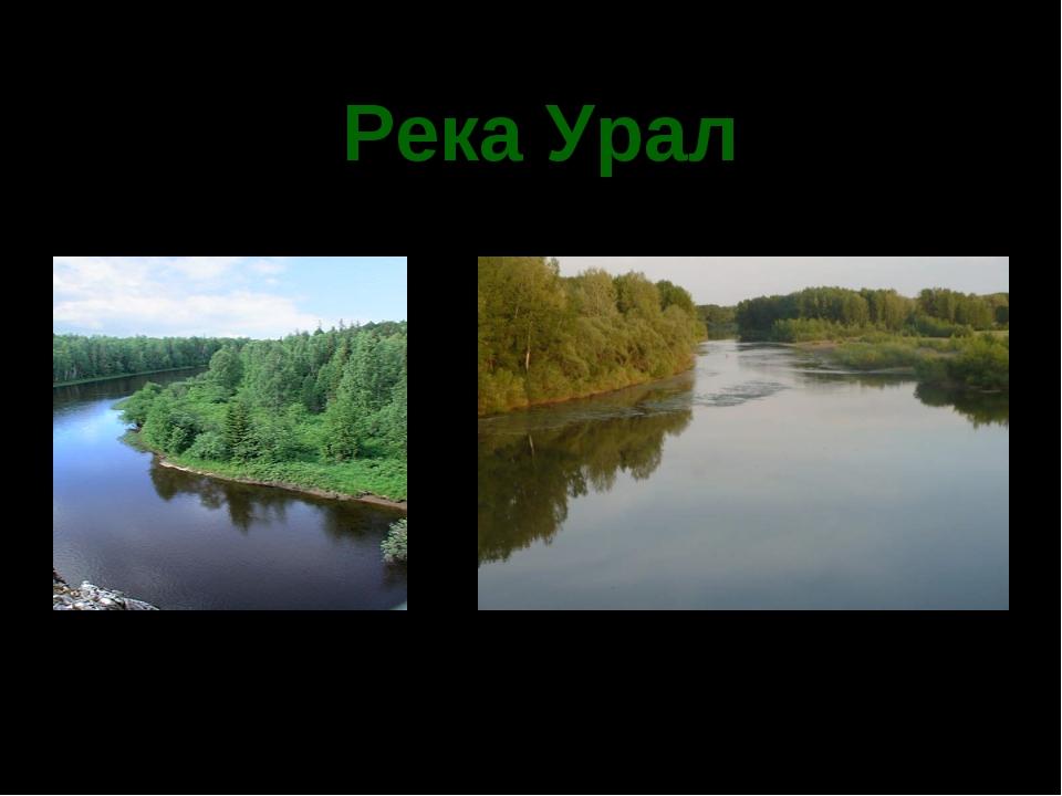 * Река Урал