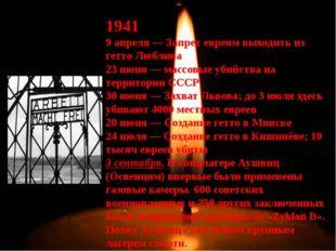1941 9 апреля — Запрет евреям выходить из гетто Люблина 23 июня — массовые у