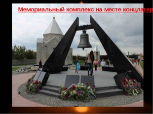 Мемориальный комплекс на местеконцлагеря