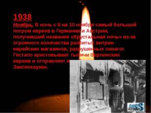 1938 Ноябрь. В ночь с 9 на 10 ноября самый большой погром евреев в Германии
