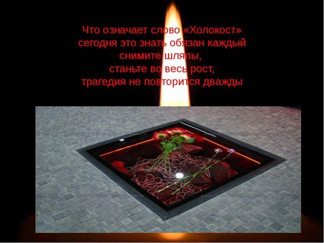 Что означает слово «Холокост» сегодня это знать обязан каждый снимите шляпы,...