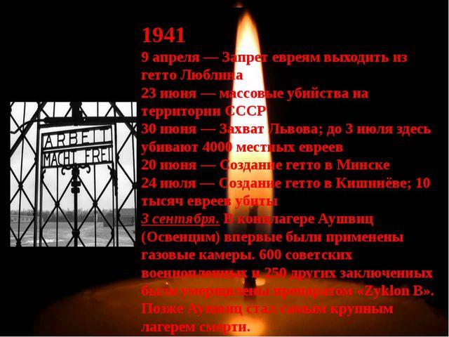 1941 9 апреля — Запрет евреям выходить из гетто Люблина 23 июня — массовые у...