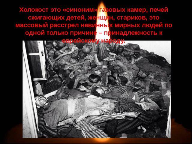 Холокост это «синоним» газовых камер, печей сжигающих детей, женщин, старико...