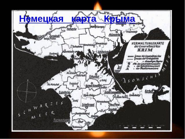 Немецкая карта Крыма