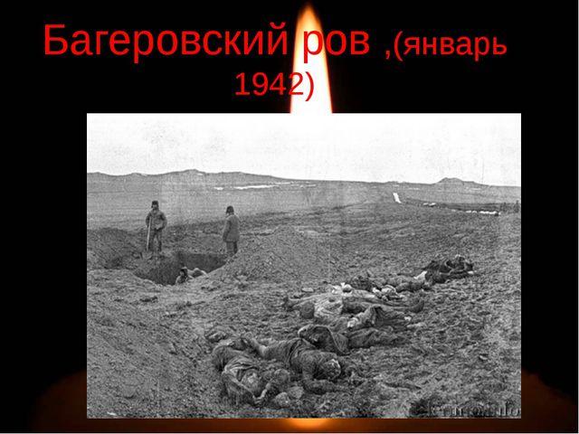 Багеровский ров ,(январь 1942)