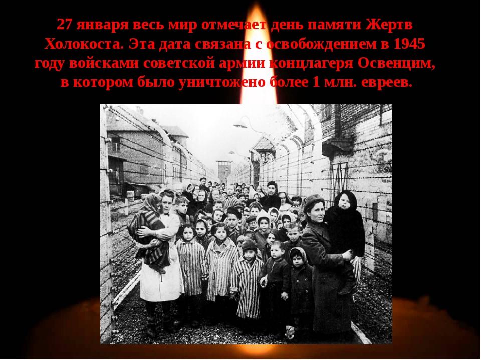 27 января весь мир отмечает день памяти Жертв Холокоста. Эта дата связана с о...