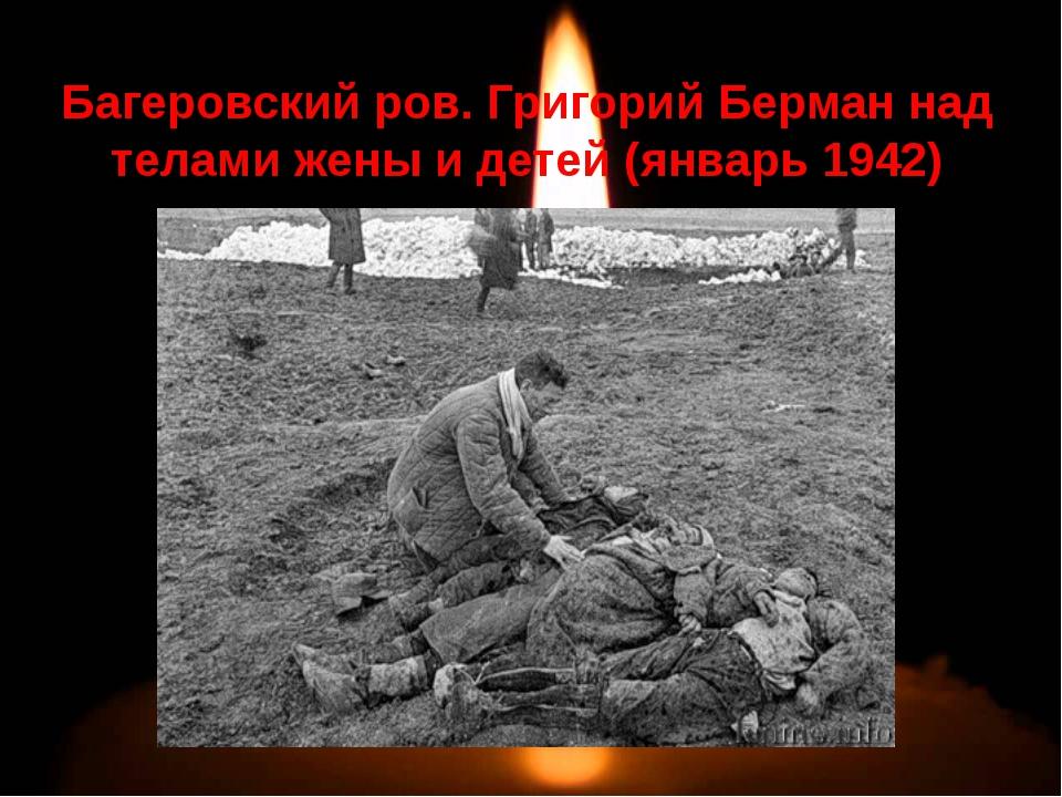 Багеровский ров. Григорий Берман над телами жены и детей (январь 1942)