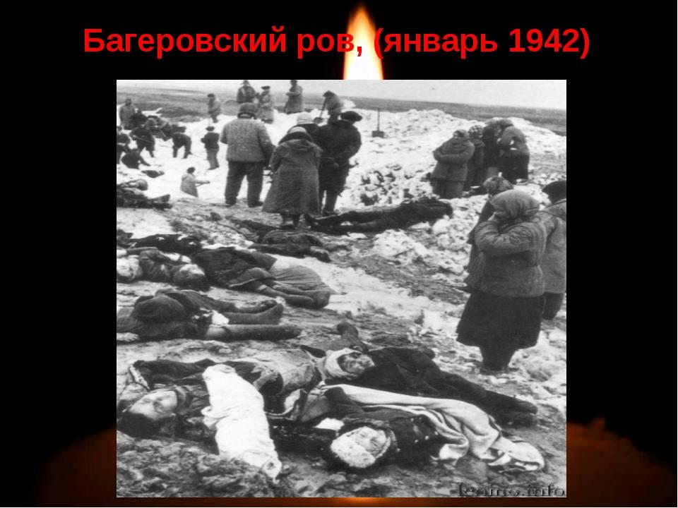Багеровский ров, (январь 1942)