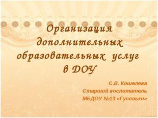 Организация дополнительных образовательных услуг в ДОУ С.В. Кошелева Старший