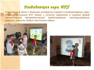Развивающие игры ИКТ Современные дети с большим интересом играют в компьютерн