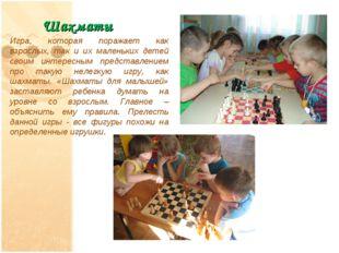 Шахматы Игра, которая поражает как взрослых, так и их маленьких детей своим и