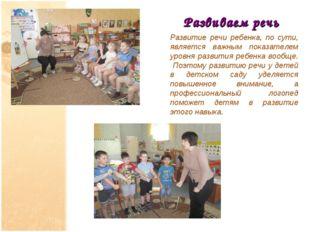 Развиваем речь Развитие речи ребенка, по сути, является важным показателем ур