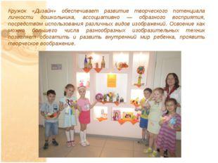 Кружок «Дизайн» обеспечивает развитие творческого потенциала личности дошколь