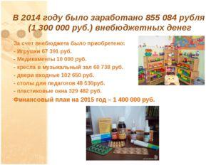 В 2014 году было заработано 855 084 рубля (1 300 000 руб.) внебюджетных денег