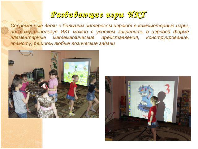Развивающие игры ИКТ Современные дети с большим интересом играют в компьютерн...