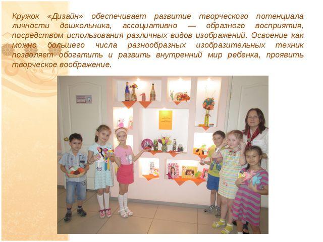 Кружок «Дизайн» обеспечивает развитие творческого потенциала личности дошколь...