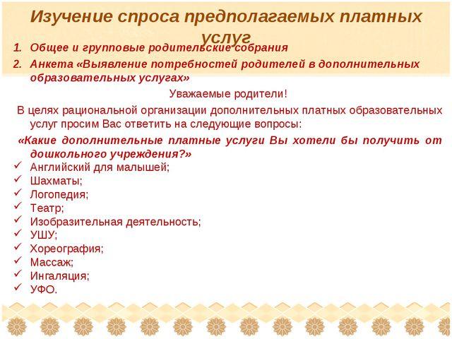 Изучение спроса предполагаемых платных услуг Общее и групповые родительские с...