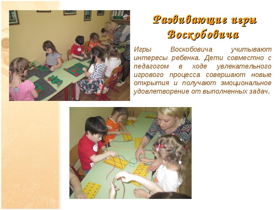 Развивающие игры Воскобовича Игры Воскобовича учитывают интересы ребенка. Дет...