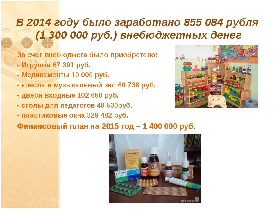 В 2014 году было заработано 855 084 рубля (1 300 000 руб.) внебюджетных денег...