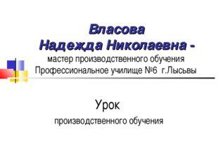 Власова Надежда Николаевна - мастер производственного обучения Профессиональн
