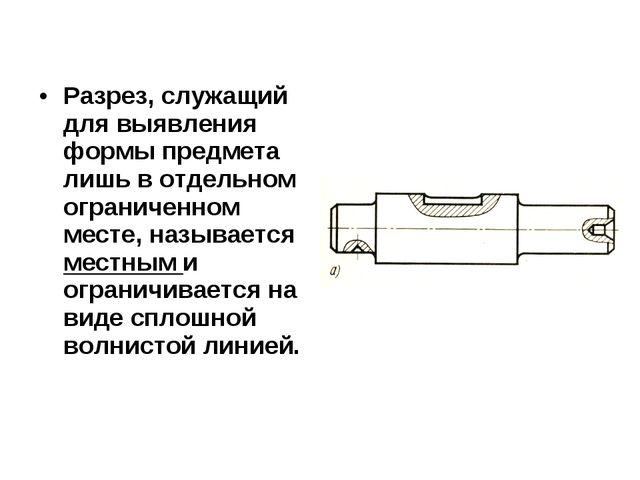 Разрез, служащий для выявления формы предмета лишь в отдельном ограниченном...
