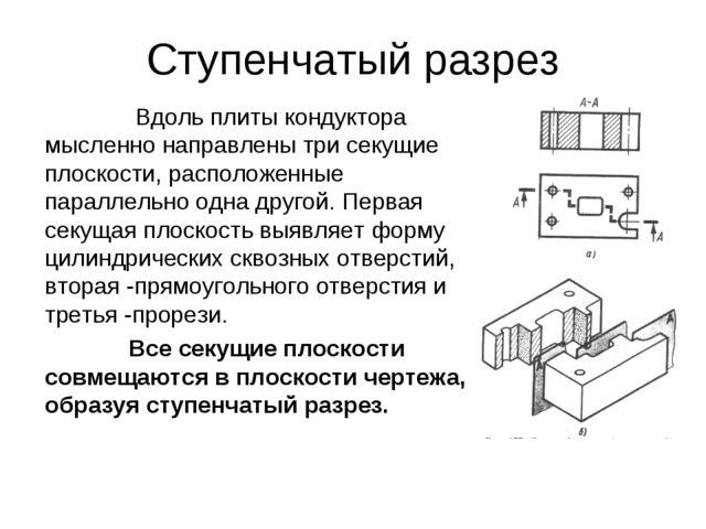 Ступенчатый разрез  Вдоль плиты кондуктора мысленно направлены три секущие...