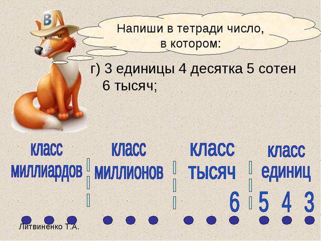 г) 3 единицы 4 десятка 5 сотен 6 тысяч; Напиши в тетради число, в котором: