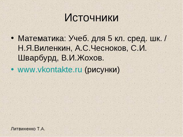 Источники Математика: Учеб. для 5 кл. сред. шк. / Н.Я.Виленкин, А.С.Чесноков,...