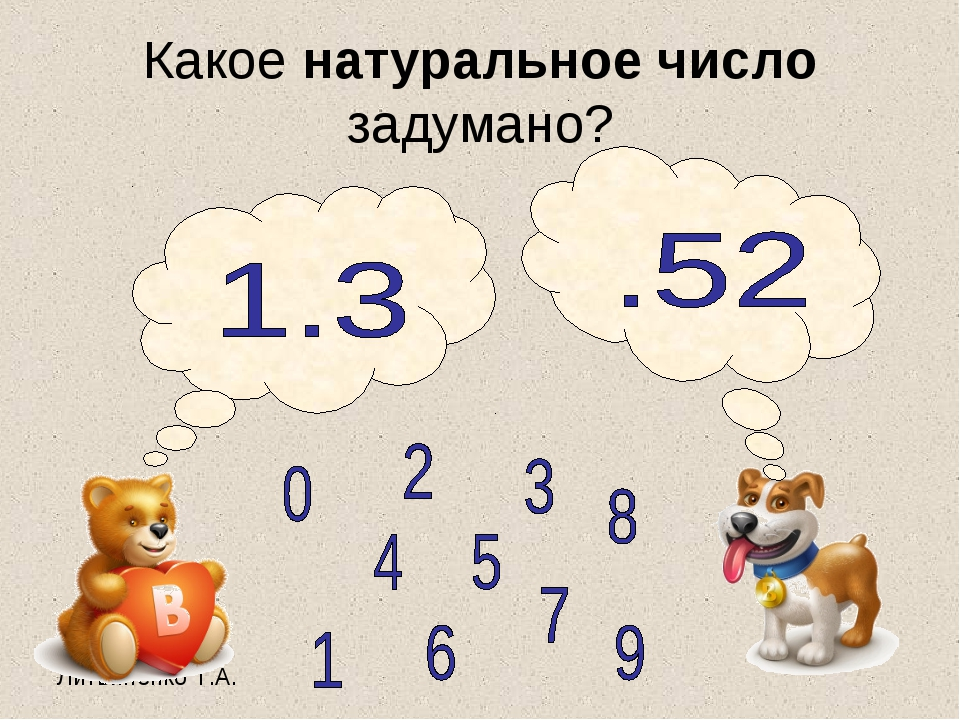 Сочинение на тему простые числа