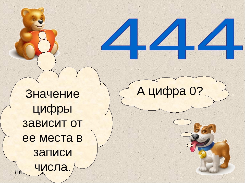 Значение цифры зависит от ее места в записи числа. А цифра 0?