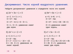 Дискриминант. Число корней квадратного уравнения. а) 2х² + 3х + 1 = 0 а) 9х²