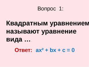 Квадратным уравнением называют уравнение вида …… Вопрос 1: Ответ: ax² + bx +