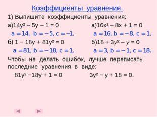 Коэффициенты уравнения. 1) Выпишите коэффициенты уравнения: а)14у² – 5у – 1 =
