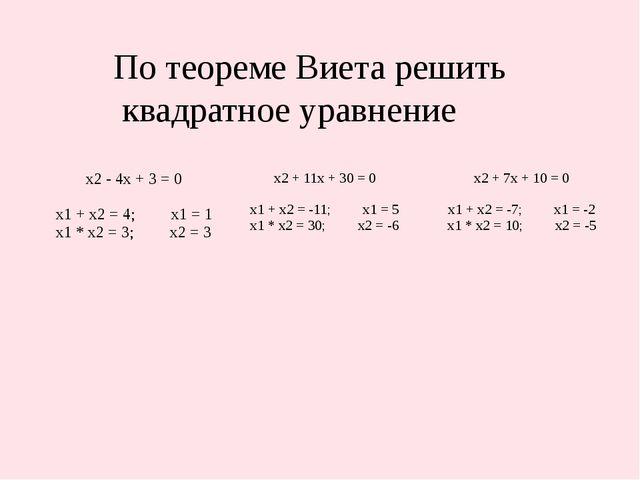 По теореме Виета решить квадратное уравнение х2- 4х + 3 = 0 х1+ х2= 4; х1= 1...