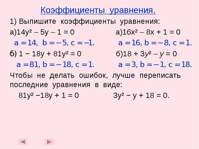 Коэффициенты уравнения. 1) Выпишите коэффициенты уравнения: а)14у² – 5у – 1 =...