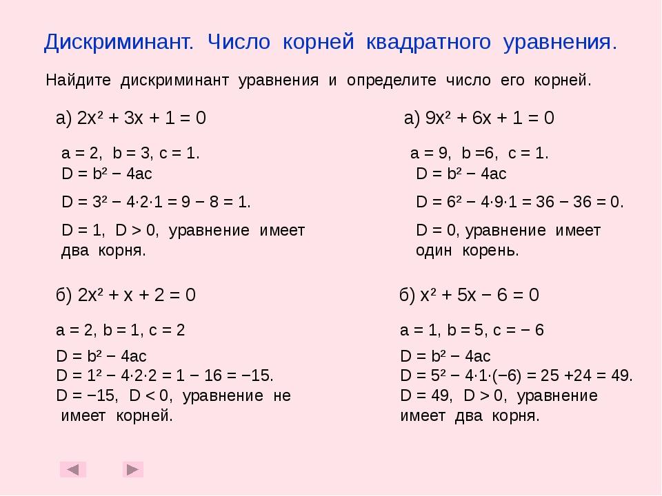 Дискриминант. Число корней квадратного уравнения. а) 2х² + 3х + 1 = 0 а) 9х²...