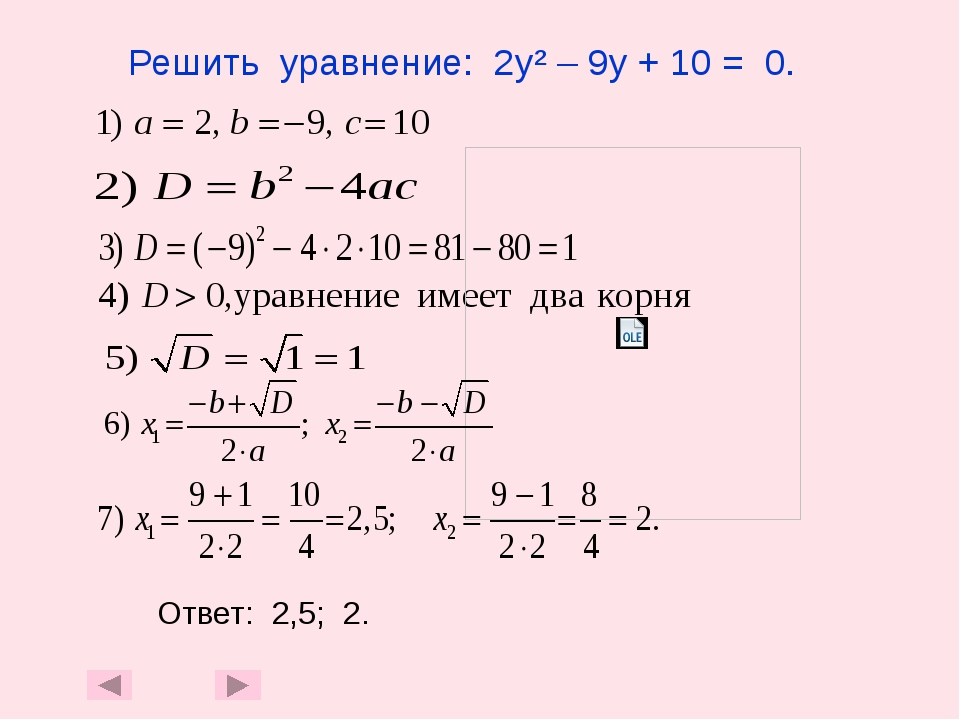 Решить уравнение: 2у² – 9у + 10 = 0. Ответ: 2,5; 2.