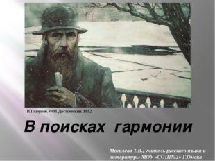 И.Глазунов. Ф.М.Достоевский. 1992 В поисках гармонии Могилёва Т.В., учитель р