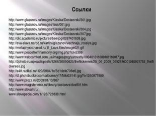 Ссылки http://www.glazunov.ru/images/Klasika/Dostaevski/301.jpg http://www.g