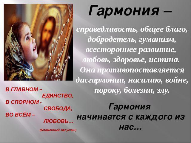 справедливость, общее благо, добродетель, гуманизм, всестороннее развитие, лю...